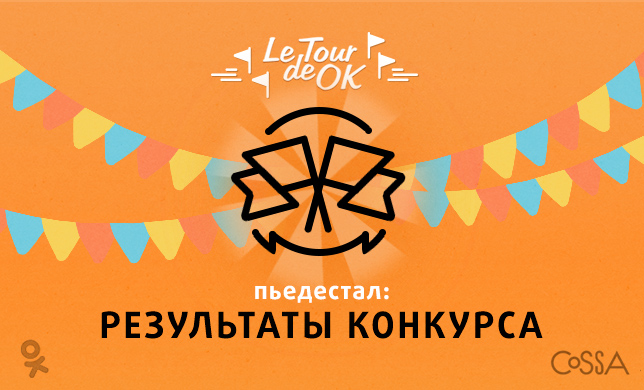 Studio oneTOUCH заняла 4е место в SMM-гонке «Le Tour de OK»