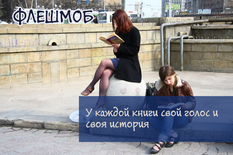 Флешмоб чтения книг вслух