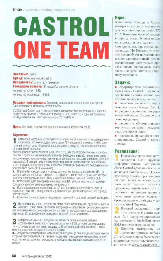 маркетинг менеджмент castrol one team