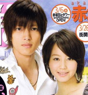 ang dating daan coordinating center antipolo rizal: yamashita tomohisa horikita maki dating websites