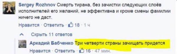 Бабченко три четверти страны убить хочет.jpg