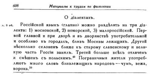 Российской язык ‹главно› можно разделить на три диалекта.jpg
