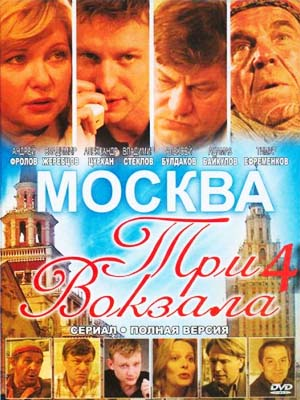 Москва. Три вокзала 4 (3 серии) [DVDRip]