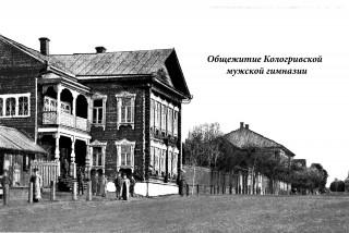 Кологрив фото