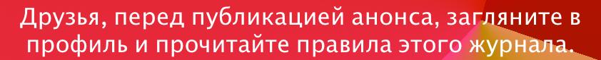 pravila_timeout-ru-lj_851x315