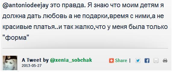 твиты ксении собчак