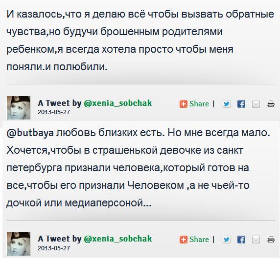 Удалённые твиты Ксении Собчак