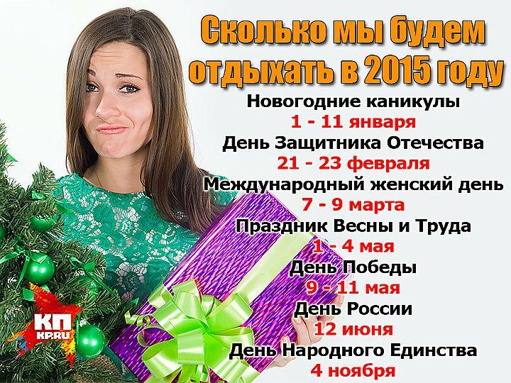 Календарь праздников 2015
