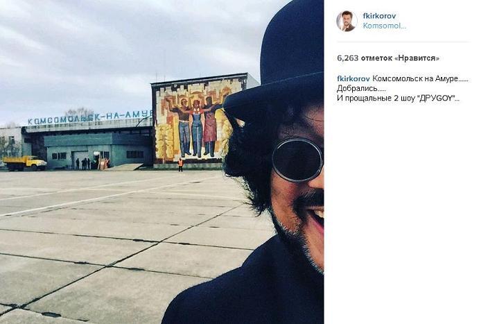 киркоров в аэропорту