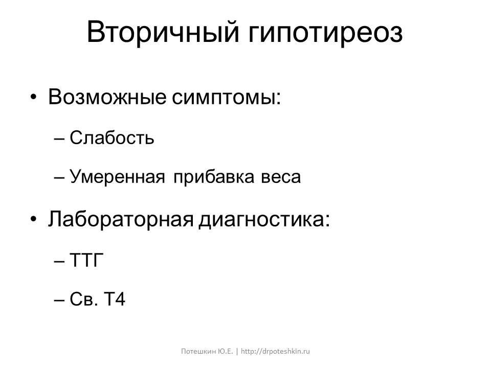 Вторичный гипотиреоз (акромегалия)