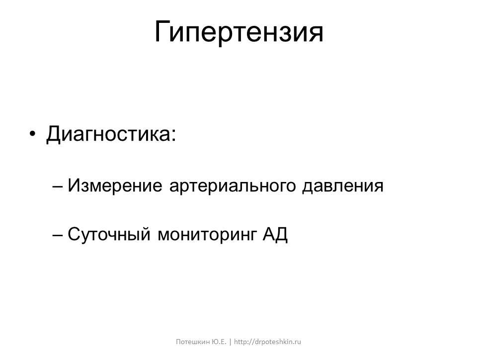 Гипертензия