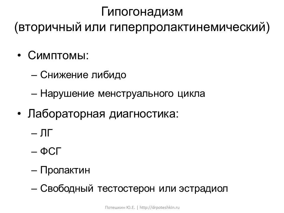 Гипогонадизм (акромегалия)