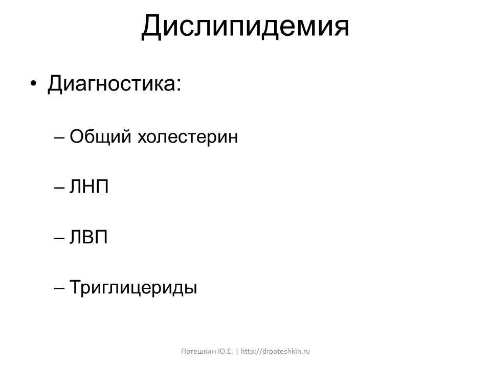 Дислипидемия (акромегалия)