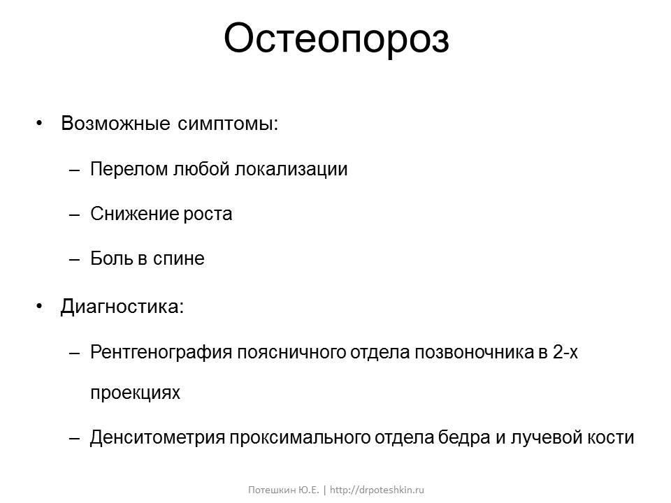 Остеопороз акромегалия