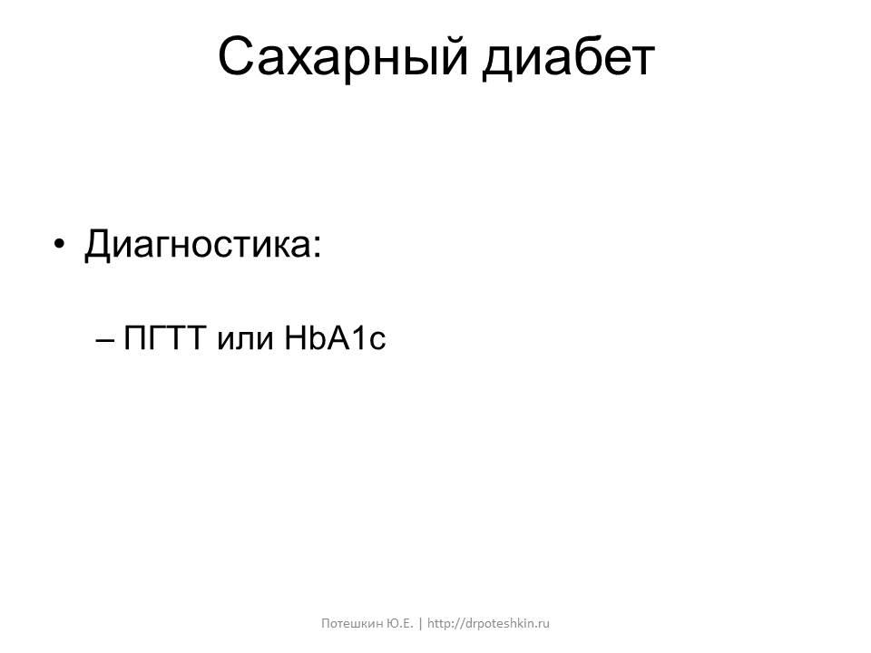 СД акромегалия