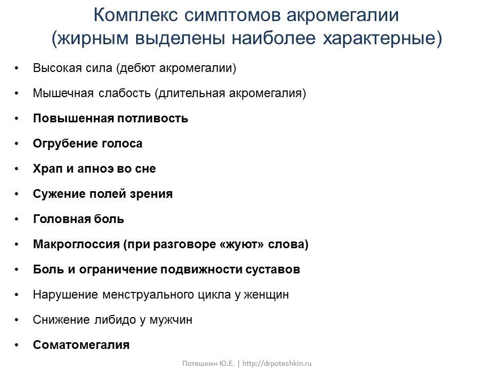Симптомы акромегалии