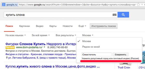 google-ru