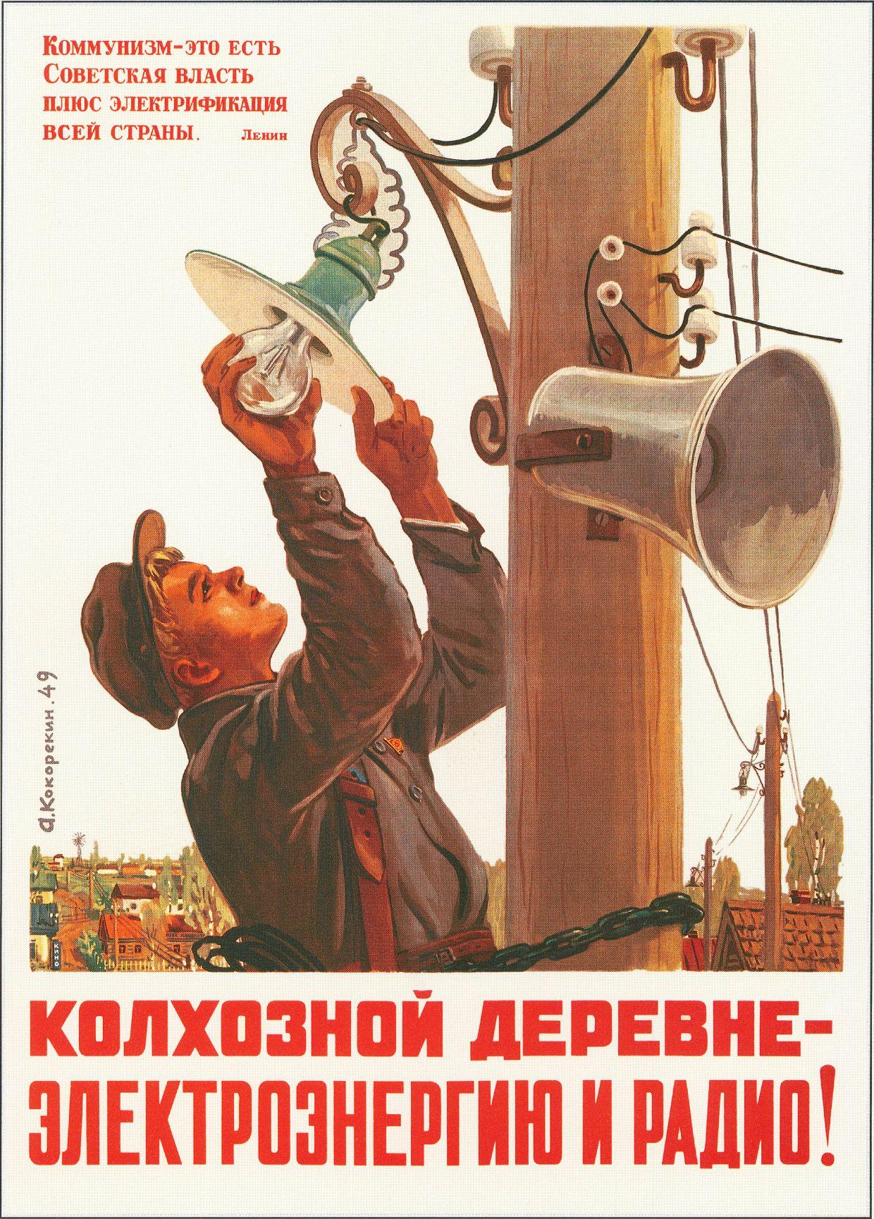 плакат энергетика колхозам