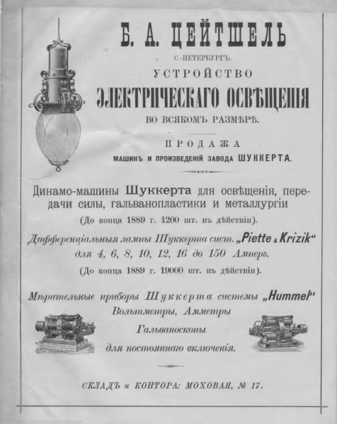 Реклама электрических машин и произведений 1893 года