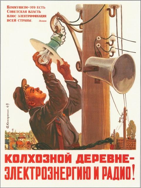 плакат энергетика колхозамВ