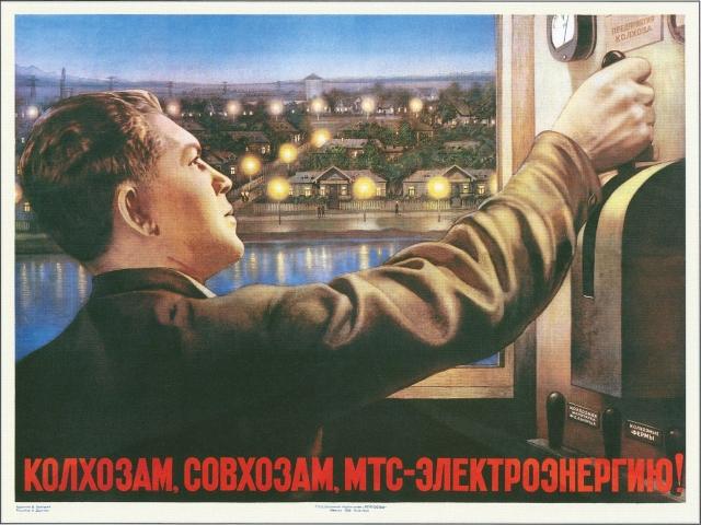 плакат энерго-колхозам1