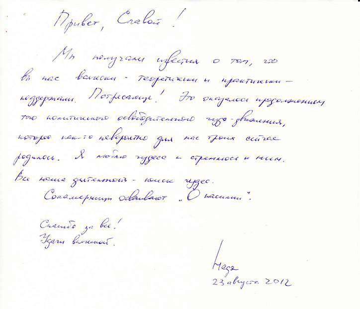 Letter from Nadya Tolokonnikova from prison Славой Жижек Slavoj Žižek