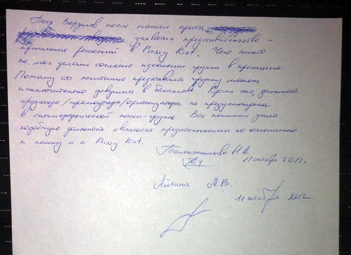 Tolokonnikova Nadjezhda Aliohina Maria members of Pussy Riot Group from prison