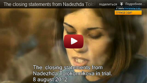 The closing statements from Nadezhda Tolokonnikova in trial 8 august 2012
