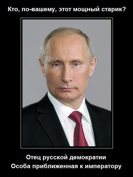 Отец_демократии