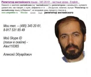 Опытный репетитор англ.яз. Тьютор Москвы и по скайпу - skype English tutor