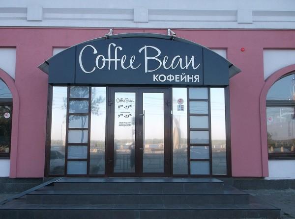 samara_coffee_bean
