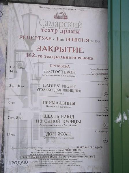 samara_teatr