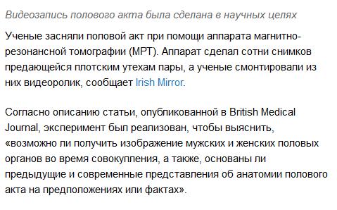 британские ученые