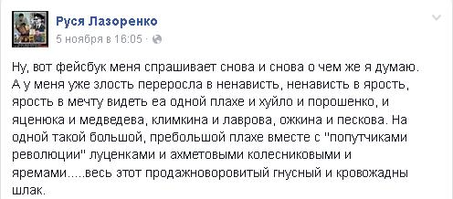 руся лазоренко