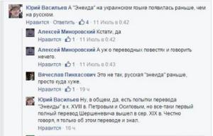 энеида на украинском