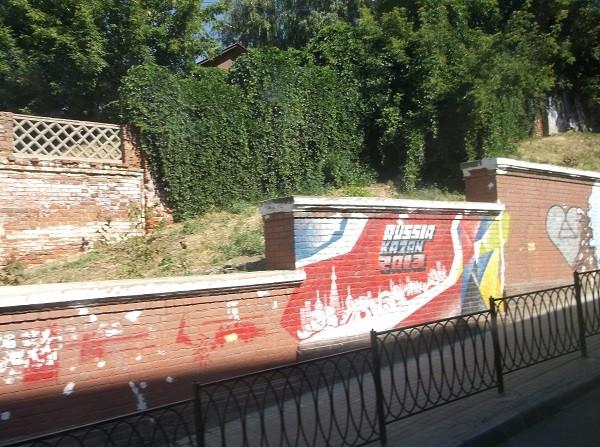 kazan_graffiti