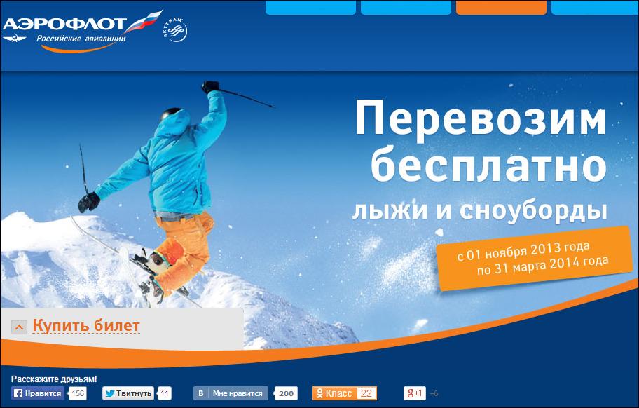 aeroflot_suki