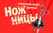 scissors-185x115px