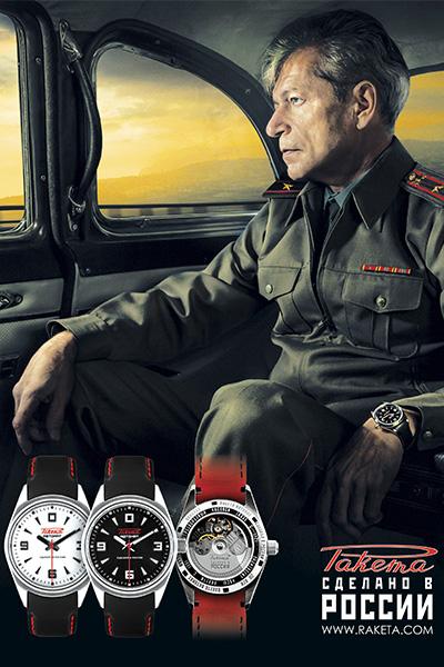 Petrodvorets_Classic_Raketa_Avtomat_138_poster