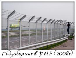 Аэропорт Домодедово: вид сверху... с вышки! anons_23