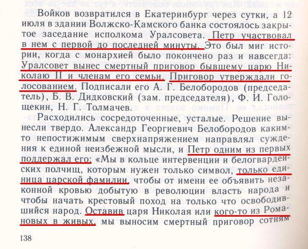 voykov2-1