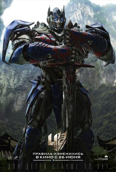 transformers-4-b