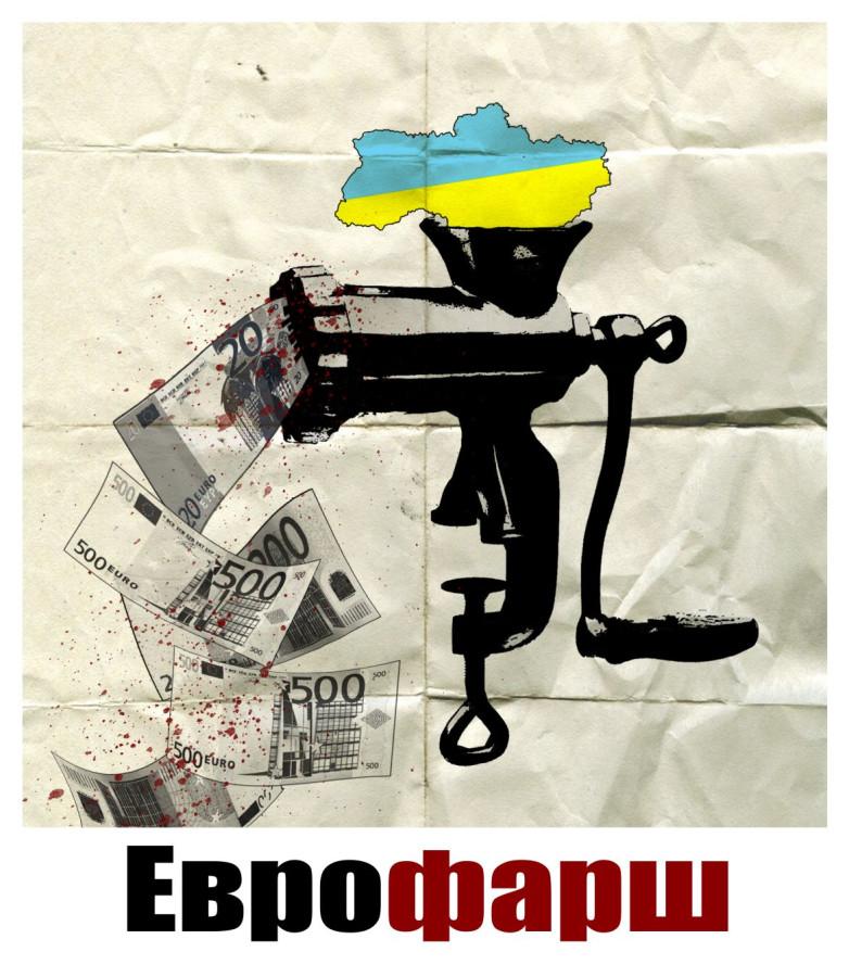 Украина в ЕС