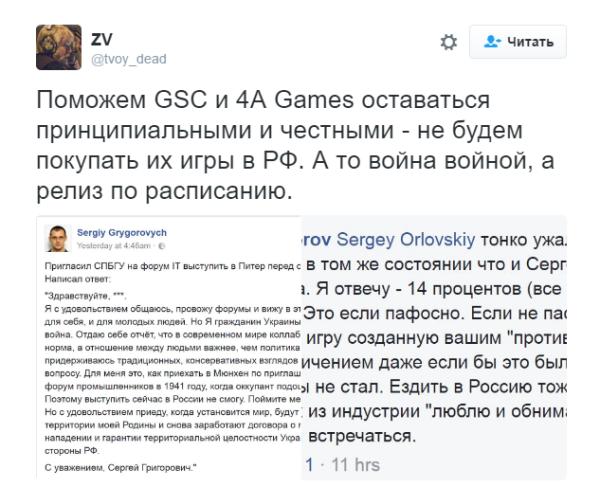 отношения-Украина-Россия-политика-3574478.png