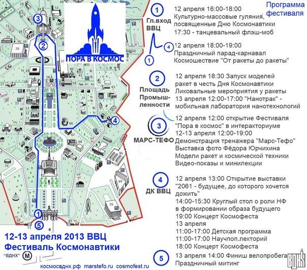 План фестиваля