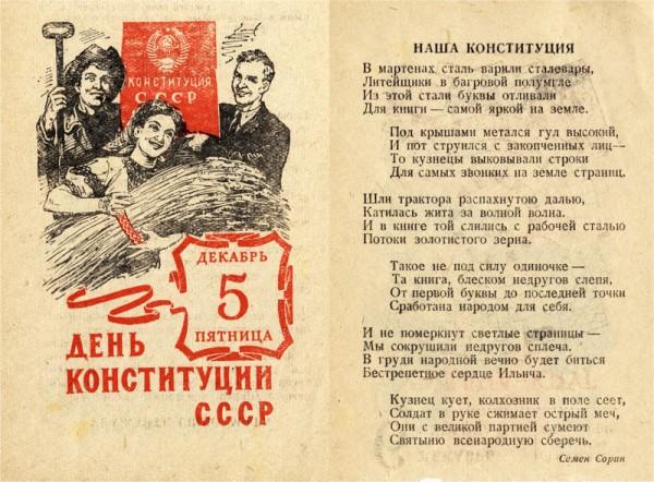 День советской конституции