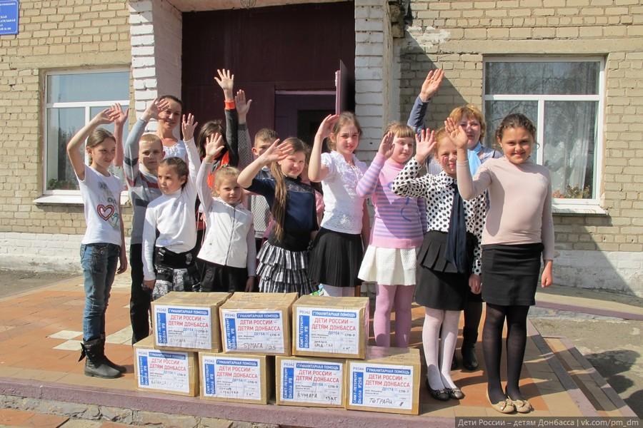 Дети донбасса фото о помощи в