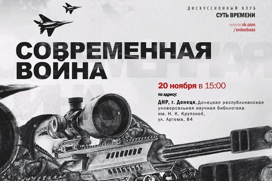 Доклад товарища Контрабаса по теме «Современная война»