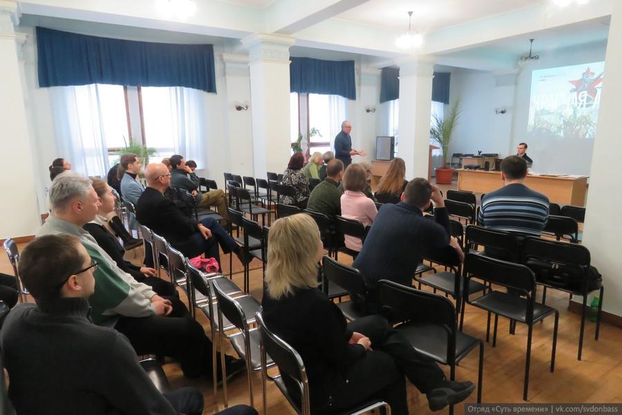 Встреча дискуссионного клуба «Суть времени» в Донецке 19 февраля