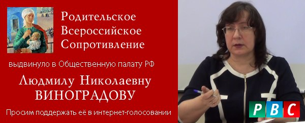 РВС Людмила Виноградова